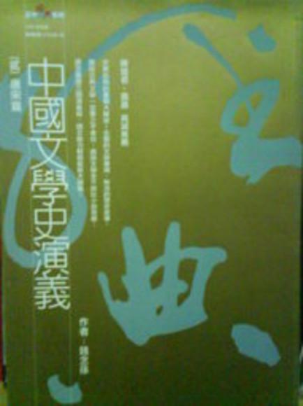 中國文學史演義 貳