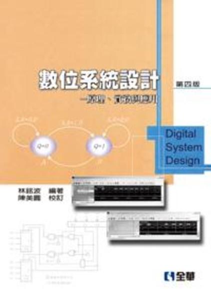 數位系統設計─原理、實務與應用(第四版)(精裝本)(精裝)