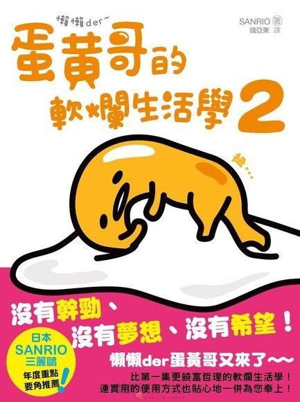 懶懶der~蛋黃哥的軟爛生活學(2)