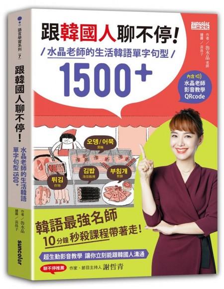 跟韓國人聊不停! 水晶老師的生活韓語單字句型1500+ (附影音教學Qrcode)