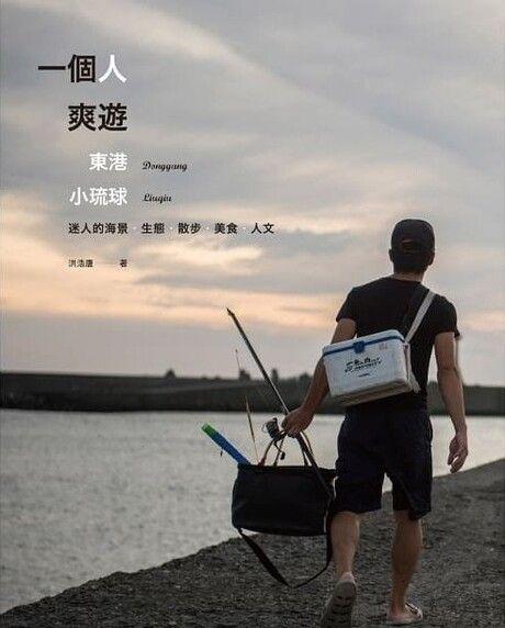 一個人爽遊:東港.小琉球、迷人的海景.生態.散步.美食.人文
