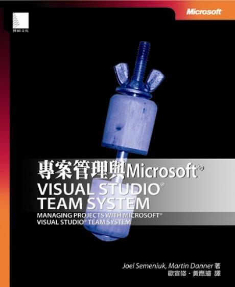 專案管理與Microsoft Visual Studio Team System(平裝)
