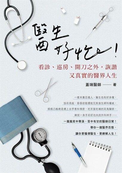 醫生好忙!:看診、巡房開刀之外,詼諧又真實的醫界人生