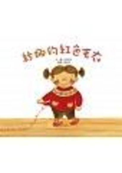 紗娜的紅色毛衣(三版)(精裝)