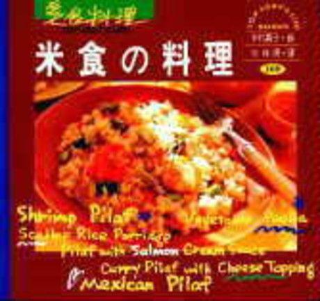 米食的料理