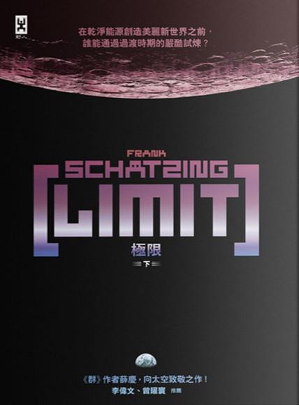 極限 LIMIT(下)(「群」作者薛慶太空跨界小說)