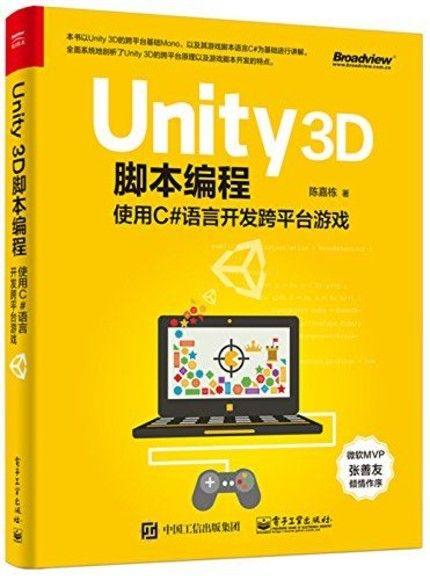 Unity 3D腳本編程
