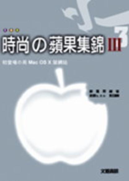 時尚的蘋果集錦Ⅲ