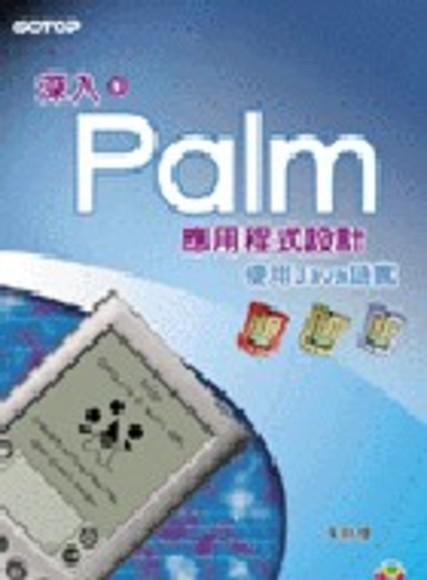 深入Palm應用程式設計