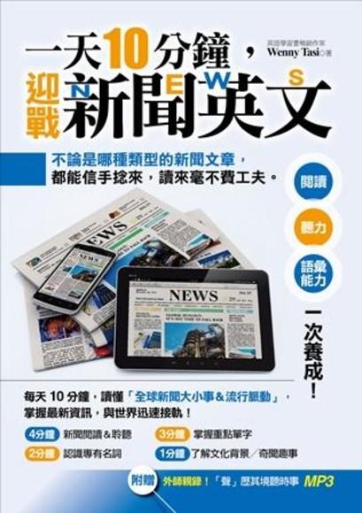 十分鐘讀新聞英語