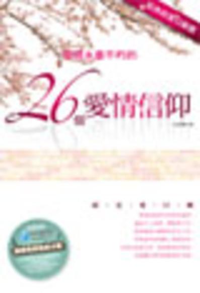 經典純愛日劇賞──發現永垂不朽的26個愛情信仰(平裝)
