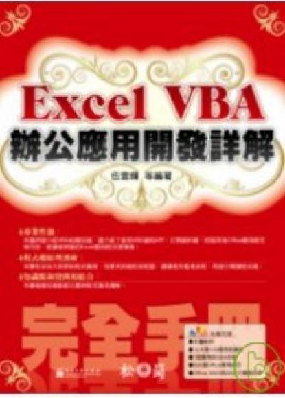 Excel VBA 辦公應用開發詳解