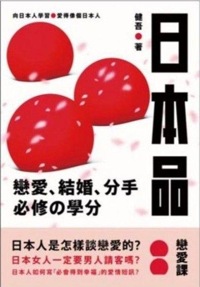 日本品──戀愛課