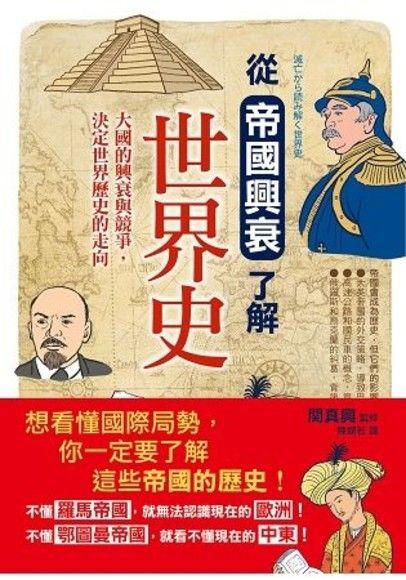 從帝國興衰了解世界史