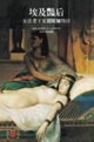 埃及豔后: 女法老王克麗歐佩脫拉(平裝)
