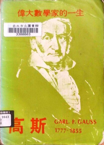 高斯 Carl F. Gauss 1777-1855