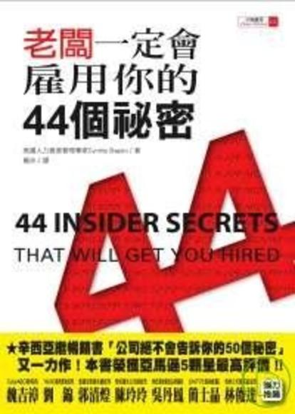老闆一定會雇用你的44個祕密