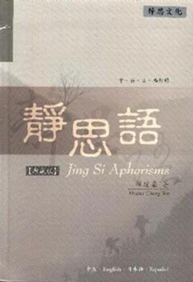 靜思語Jing Si Aphorisms(典藏版)