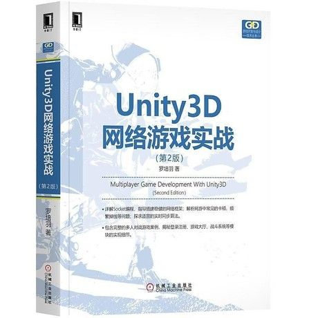 Unity3D 網絡游戲實戰, 2/e