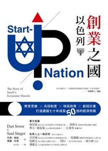 創業之國以色列:教育思維X兵役制度X移民政策X創投計畫,打造建國七十年成長50倍的經濟奇蹟