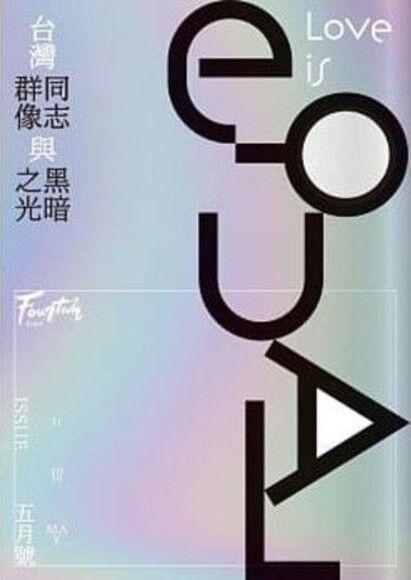 新活水 5月號/2019第11期