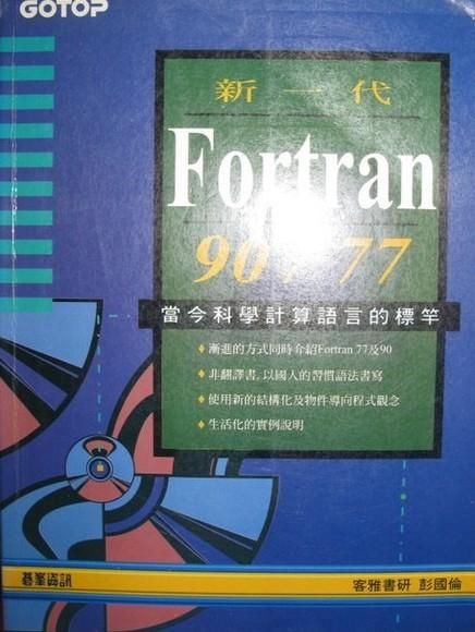 新一代 FORTRAN 90/77