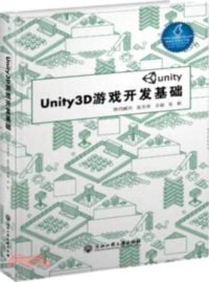 Unity3D遊戲開發基礎