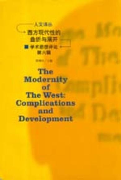 西方现代性的曲折与展开