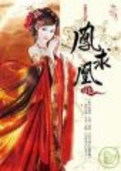 鳳求凰(第2冊:平裝)