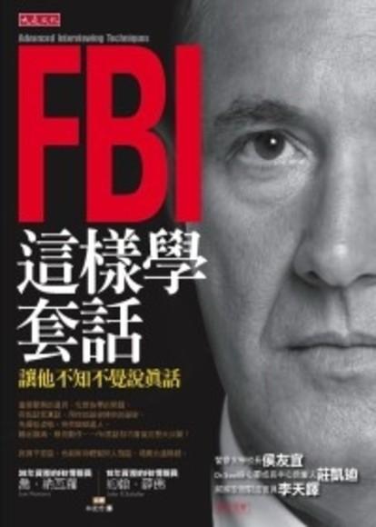 FBI這樣學套話--讓他不知不覺說真話