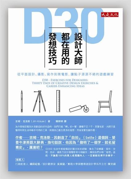 D30,設計大師都在用的發想技巧:從克服資源限制到說個漂亮故事,讓創造力源源不絕的遊戲練習