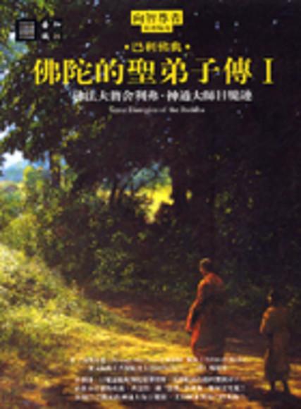 佛陀的聖弟子傳(1)