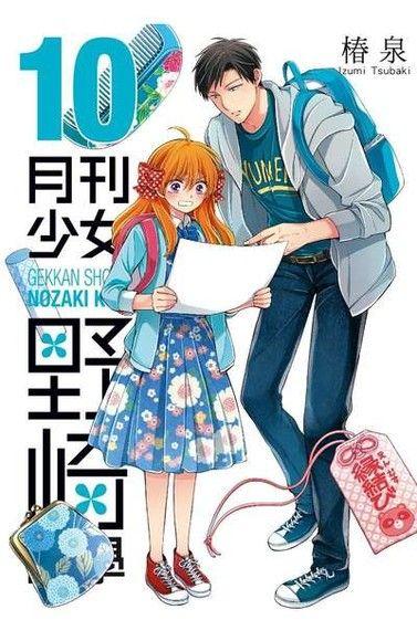 月刊少女野崎同學 10