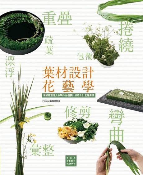 葉材設計花藝學: 晉級花藝達人必學的19個設計技巧&21堂應用課