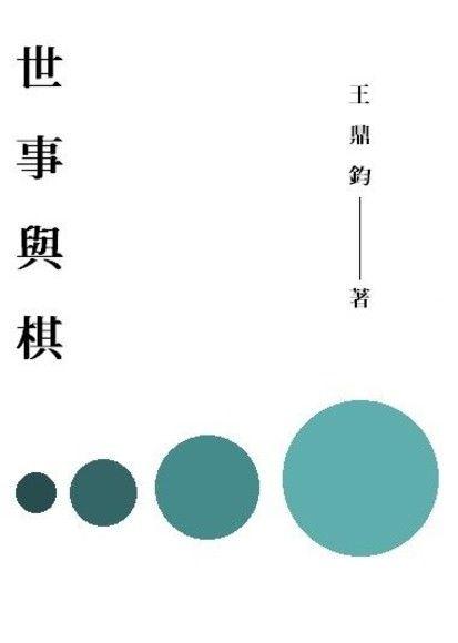 世事與棋(電子書)