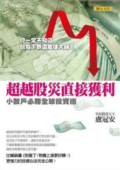 超越股災直接獲利:小散戶必勝全球投資術(平裝)