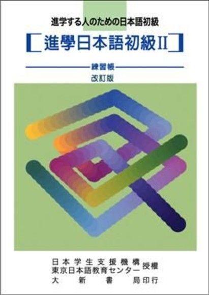 進學日本語初級(II)(練習帳)