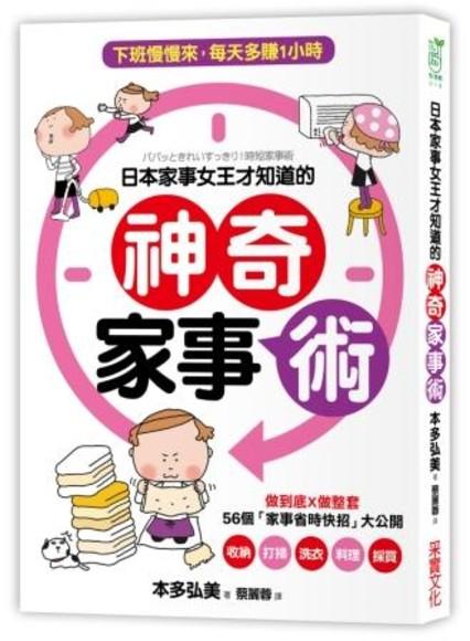 超圖解.日本家事女王才知道的神奇家事術:做到底X做整套,56個「家事省時快招」讓家事成為真正的療癒