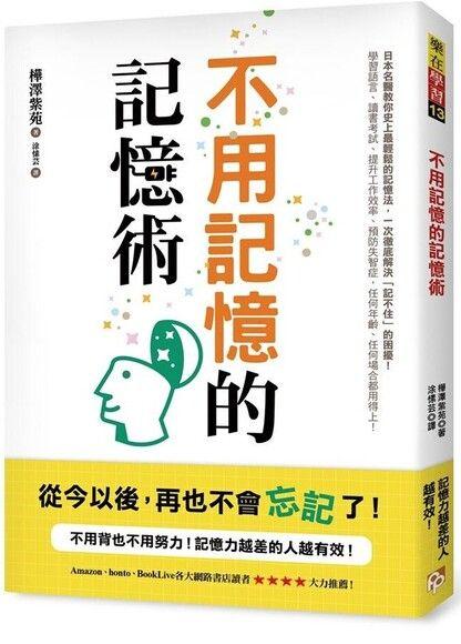不用記憶的記憶術:不用背也不用努力!記憶力越差的人越有效!日本名醫教你史上最輕鬆的記憶法,讀書考試、提升工作效率、預防失智症,任何場合都用得上!