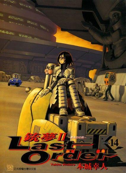銃夢Ⅱ Last Order ~最後的任務~ vol.14