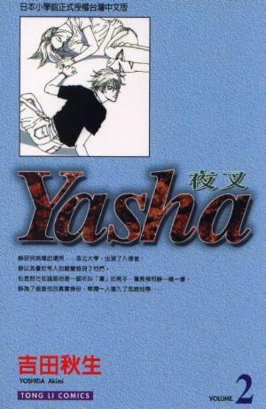 YASHA 夜叉2