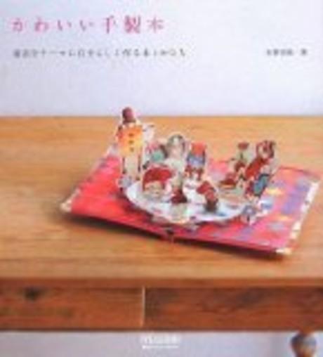 かわいい手製本 ~童話をテーマに自分らしく作る本とかたち~