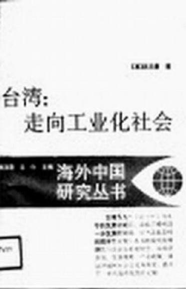 台湾: 走向工业化社会