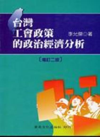 台灣工會政策的政治經濟分析