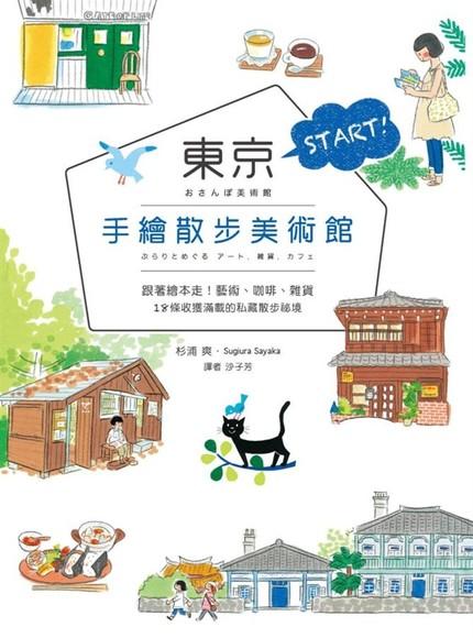 東京START!手繪散步美術館:跟著繪本走!藝術、咖啡、雜貨,18條收獲滿載的私藏散步祕境