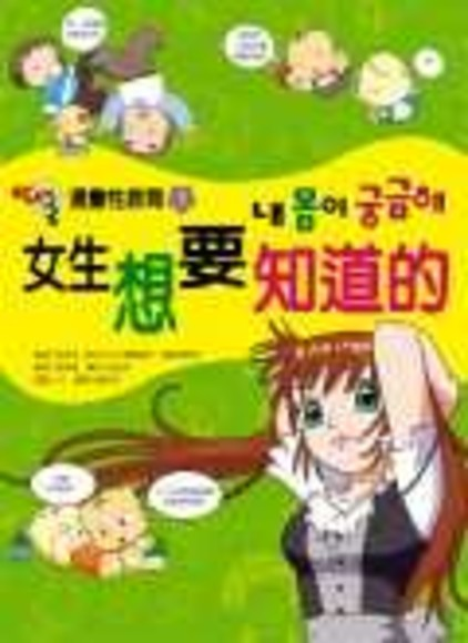 漫畫性教育(3)