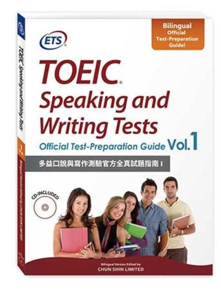 多益口說與寫作測驗官方全真試題指南I:TOEIC Speaking and Writing Tests Official Test-Preparation Guide Vol.1(1書+1CD)