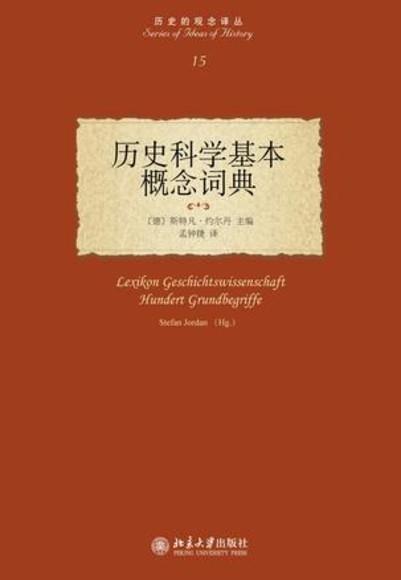 歷史科學基本概念辭典