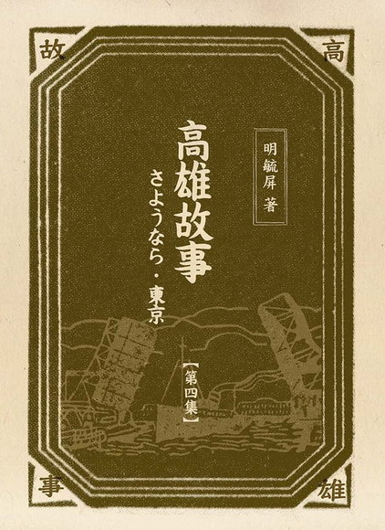 高雄故事 第四集