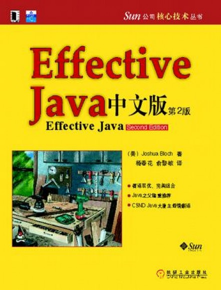 Effective Java中文版